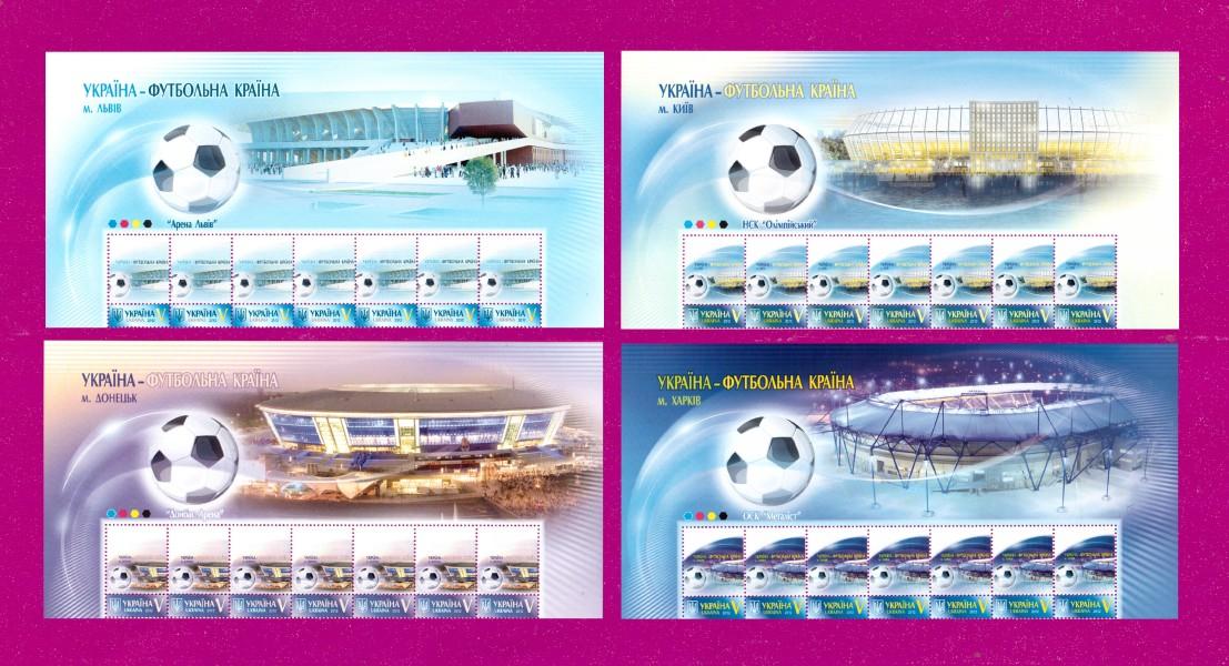 2012 часть листа власна марка Стадионы ВЕРХ СЕРИЯ Украина