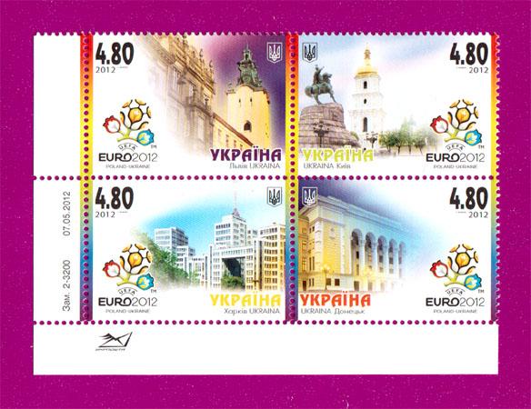 2012 N1194-1197 сцепка ЕВРО 2012 Города Спорт Футбол Украина