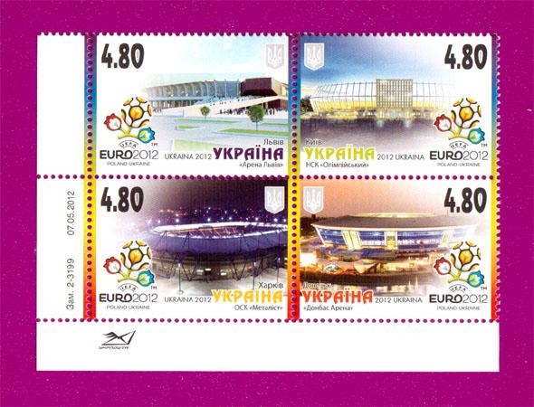 2012 сцепка ЕВРО 2012 Стадионы Спорт Футбол Украина