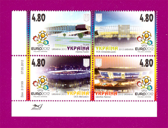 2012 N1198-1201 сцепка ЕВРО 2012 Стадионы Спорт Футбол Украина