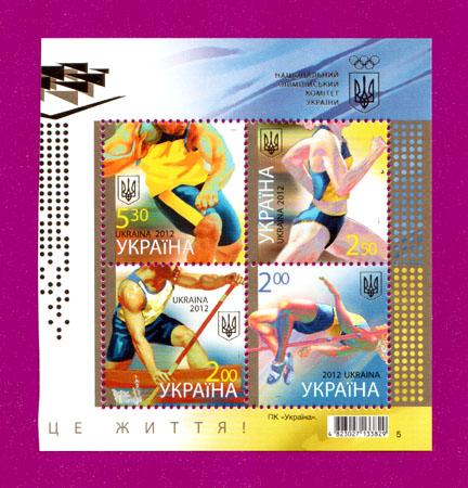 2012 N1217-1220 сцепка Спорт-это жизнь Украина