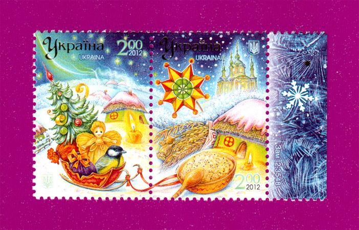 2012 N1260-1261 сцепка Новый год и Рождество Украина