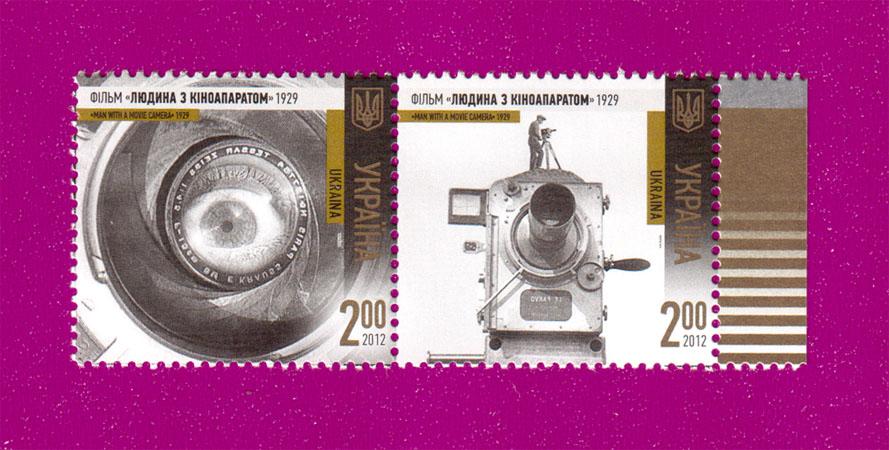 2012 N1268-1269 сцепка Человек с киноаппаратом Украина