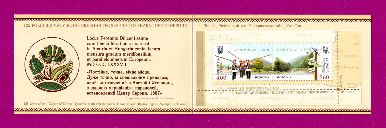 2012 буклет N12 Центр Европы (блок N99) Европа CEPT Украина