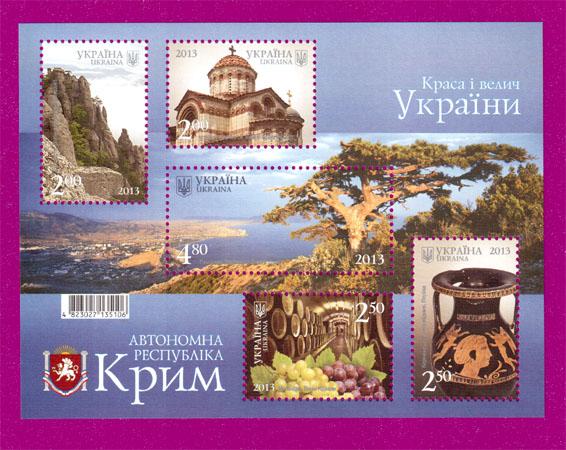 Ukraine stamps Souvenir sheet Crimea