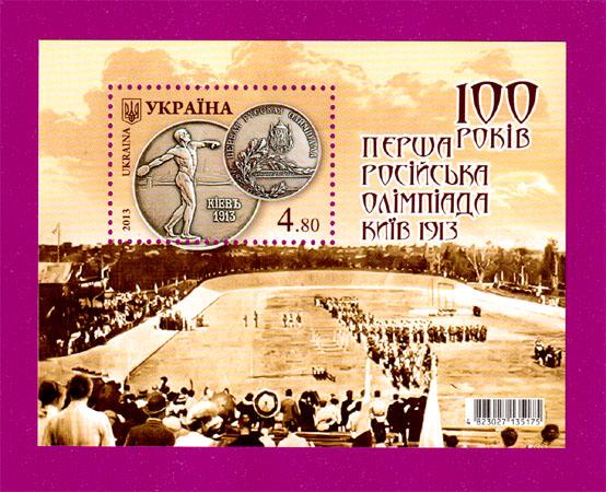 2013 N1291 (b110) блок Первая Российская Олимпиада Украина