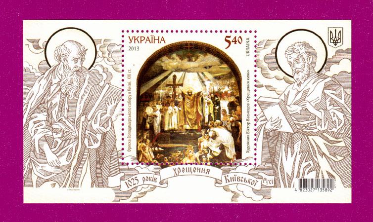 2013 N1298 (b113) блок 1025 лет Крещения Киевской Руси Украина