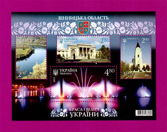 2013 N1311-1314 (b116) блок Винницкая область Украина