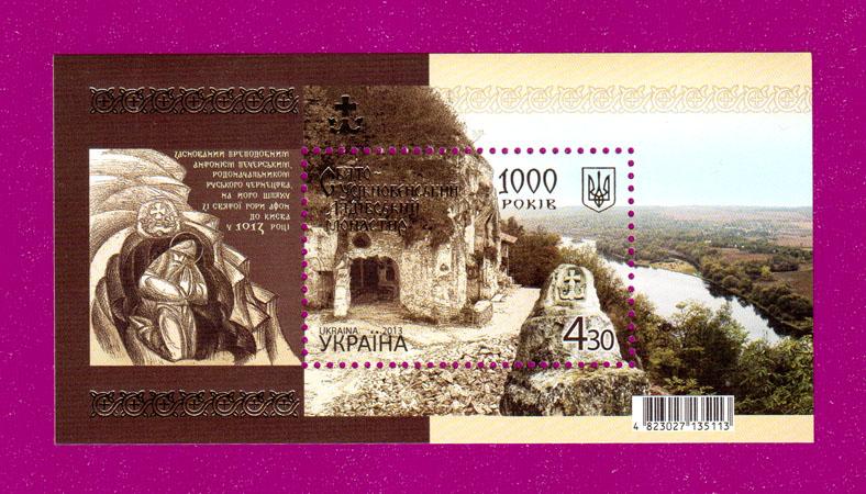 2013 N1315 (b117) блок Лядовский монастырь Украина
