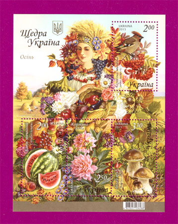 Ukraine stamps Souvenir sheet The Generous Ukraine. Autumn