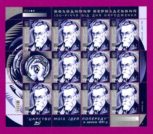 Ukraine stamps Minisheet 150th Birth Anniversary of Vladimir Vernadsky