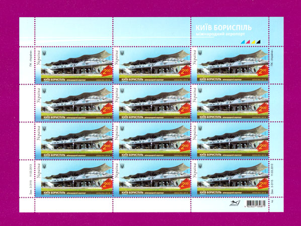 Ukraine stamps Minisheet International Airport Borispol