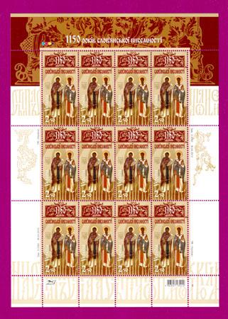 2013 лист Письменность Святые Кирилл и Мефодий Украина