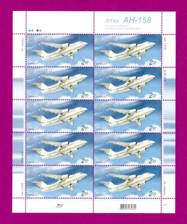 2013 лист Самолет АН-158 Украина