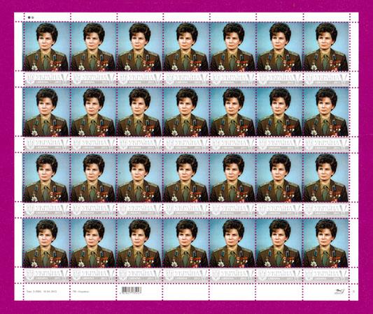 Ukraine stamps Sheetlet My Stamp. Astronaut Tershkova