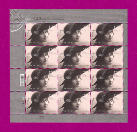 Ukraine stamps Minisheet 120th Birth Anniversary of Vera Holodnaya