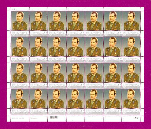 Ukraine stamps Sheetlet My Stamp. Astronaut Titov