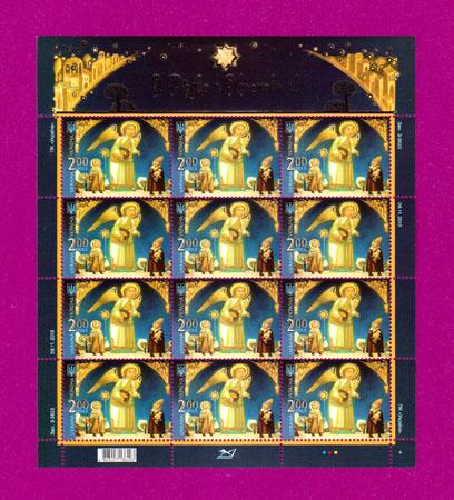 2013 лист Рождество Украина