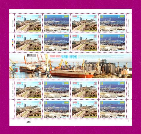 2013 лист Украина-Марокко корабли Украина