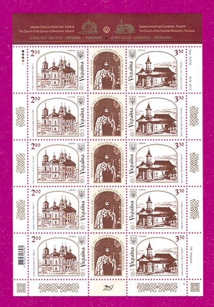 Ukraine stamps Minisheet Joint issue Ukraine - Romania. Churches