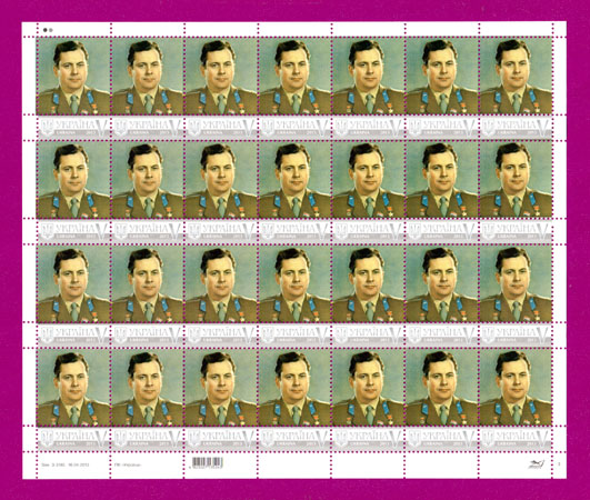 Ukraine stamps Sheetlet My Stamp. Astronaut Popovich
