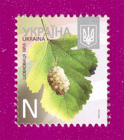 2013 марка 8-ой Стандарт ЛИТЕРА N Шелковица белая Флора Украина