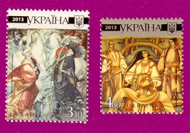 2013 N1273-1274 марки Живопись Шевченко СЕРИЯ Украина