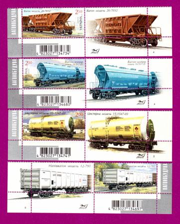 2013 марки Вагоны СЕРИЯ С КУПОНАМИ Украина