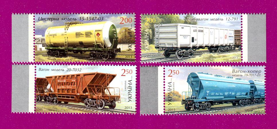 2013 N1276-1279 марки Вагоны СЕРИЯ Украина