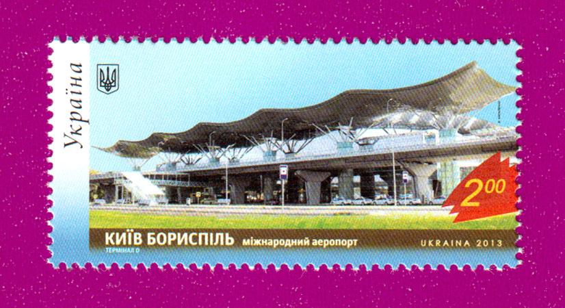 2013 марка Аэропорт Борисполь самолеты Украина