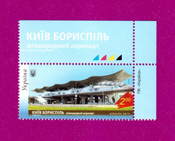 2013 марка Аэропорт Борисполь УГЛОВАЯ С НАДПИСЬЮ Украина