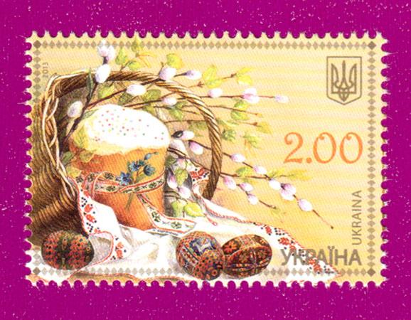 2013 N1289 марка Пасха писанки Украина