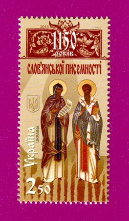 2013 N1290 марка Письменность Святые Кирилл и Мефодий Украина