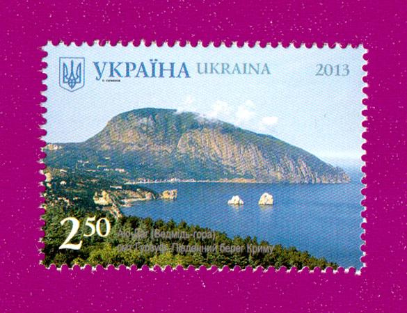 2013 N1281 марка Аю-Даг Гурзуф Крым Украина