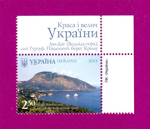 2013 марка Аю-Даг Гурзуф Крым КРАСА И ВЕЛИЧИЕ Украина