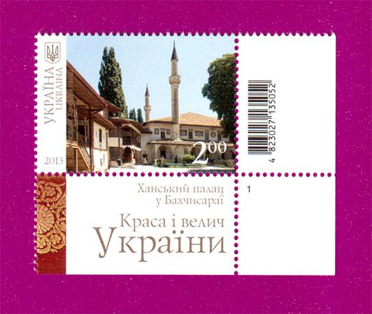 2013 марка Бахчисарай Крым КРАСА И ВЕЛИЧИЕ Украина
