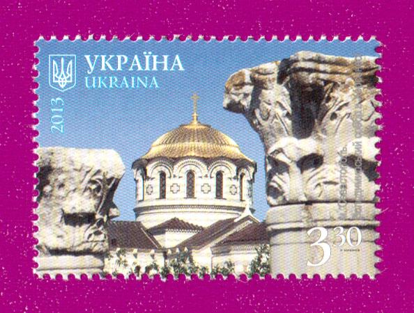 2013 N1296 марка Севастополь Крым Владимирский собор Украина