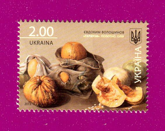 Ukraine stamps Painting Voloshynov. Pumpkins