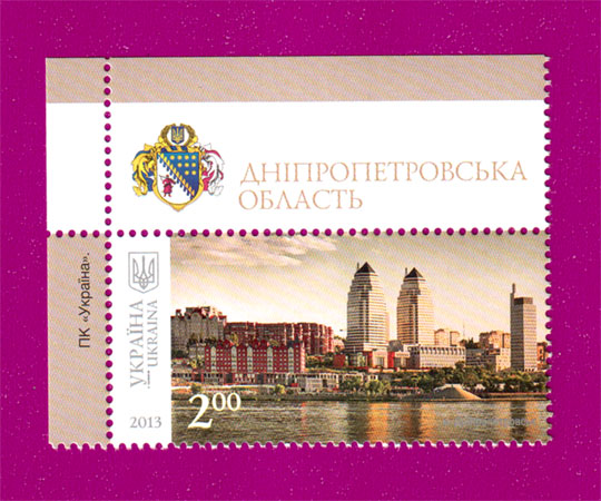 2013 марка Днепропетровск УГОЛ С НАДПИСЬЮ Украина