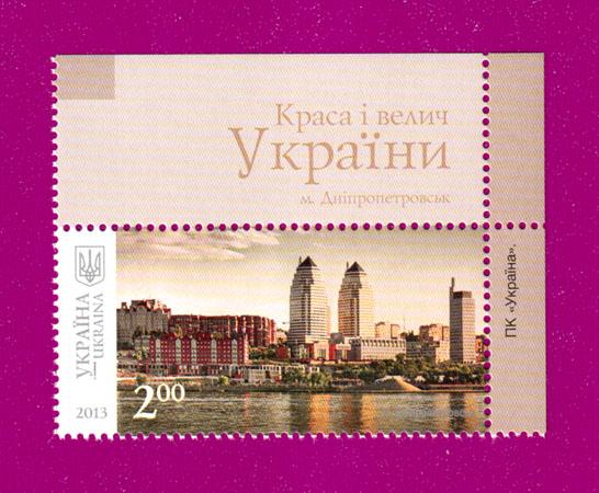2013 марка Днепропетровск КРАСА И ВЕЛИЧИЕ Украина