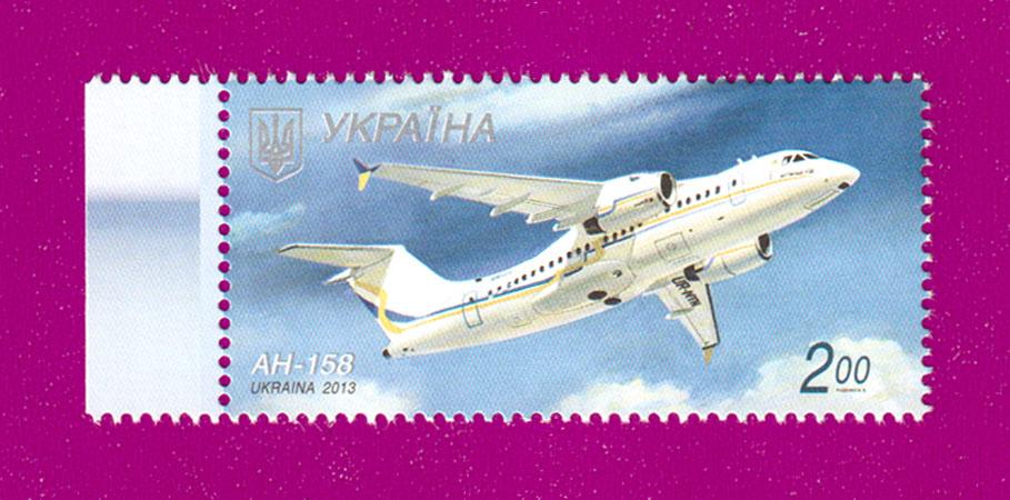 2013 N1309 марка Самолет АН-158 Украина
