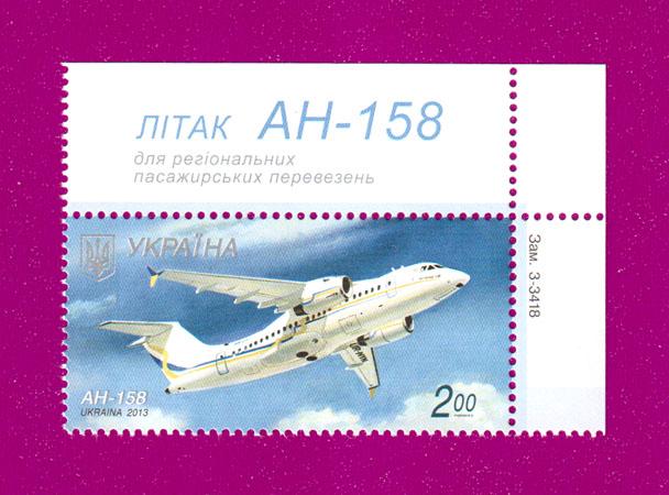 2013 марка Самолет АН-158 УГЛОВАЯ С НАДПИСЬЮ Украина