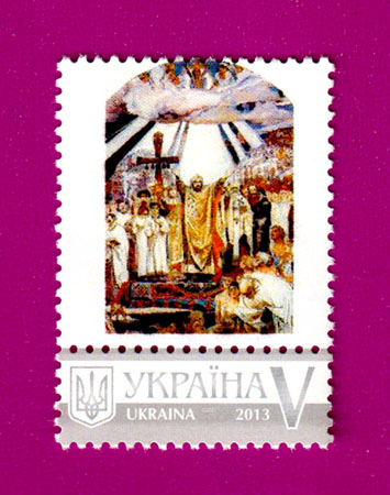2013 NП-16 власна марка 1025 лет Крещения Руси Украина
