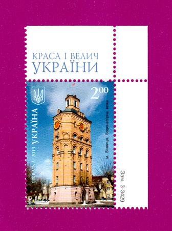 2013 марка Винница КРАСА И ВЕЛИЧИЕ Украина