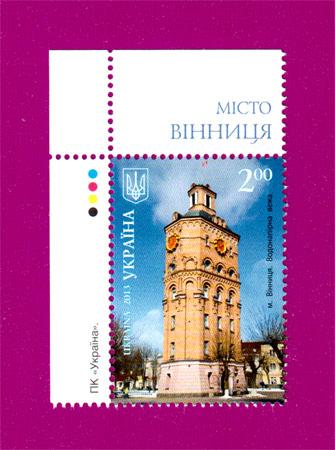 2013 марка Винница УГОЛ С НАДПИСЬЮ Украина