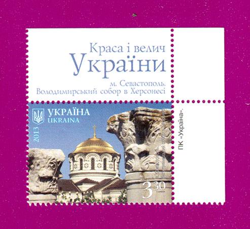 2013 марка Севастополь Крым КРАСА И ВЕЛИЧИЕ Украина