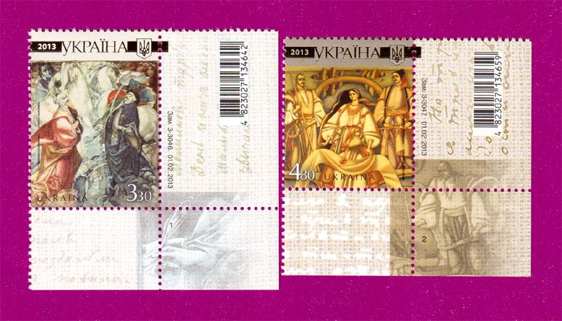 2013 марки Живопись Шевченко СЕРИЯ УГЛОВЫЕ ПН Украина