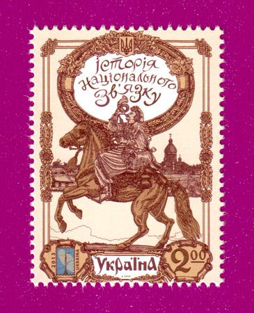 2013 марка История национальной связи Украина