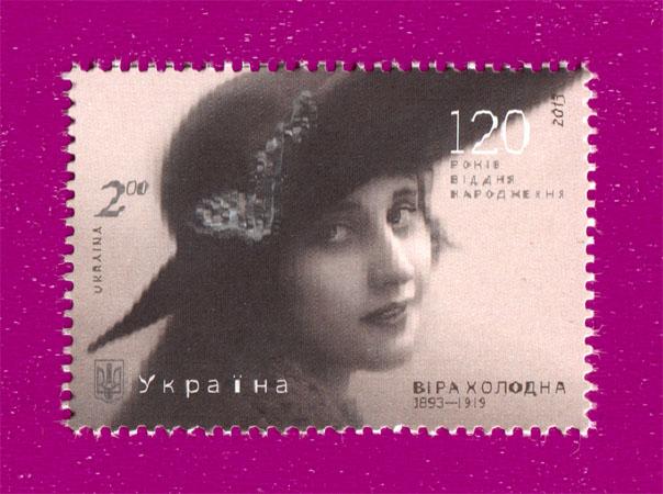 2013 N1322 марка Вера Холодная актриса Украина