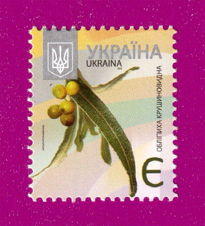 2013 N1323 марка 8-ой стандарт Э Облепиха Флора Украина